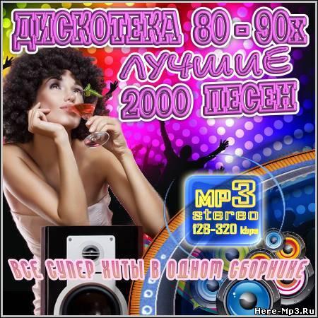 Исполнитель: VA Альбом: Дискотека 80-90х - Лучшие 2000 песен Дата выхода: 1