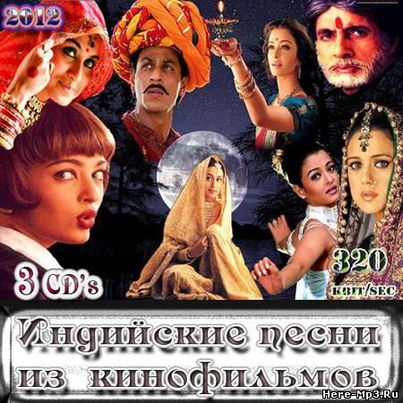индийские песни из песен сериала