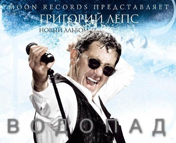 Григорий Лепс Водопад